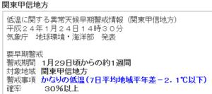 20120125_2121