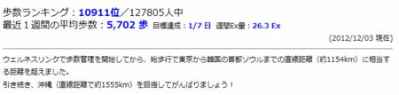 20121204_1939_3