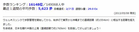 20130508_2348