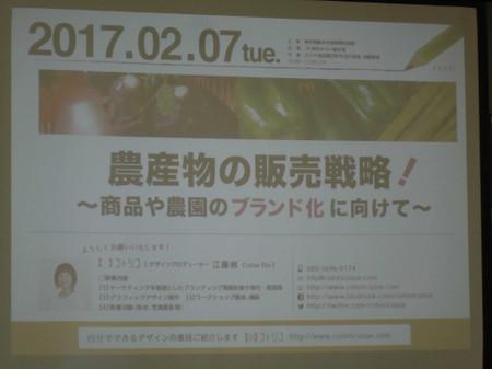Katudou170207_04