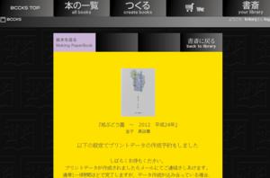 20121231_2108